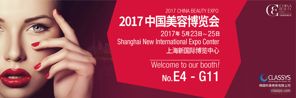 CHINA-BEAUTY-EXPO-2017