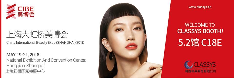 2018_CIBE(Shanghai)_E_300